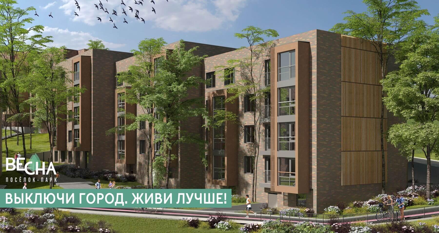 Посёлок-парк ВЕСНА